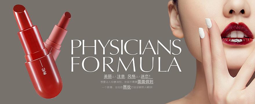 Physicians Formula 专场