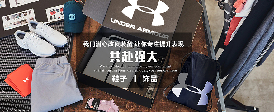 UA 配饰 运动鞋